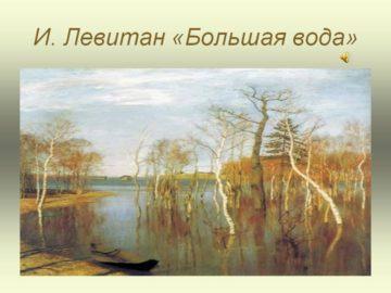 Sochinenie Isaak Levitan. «Vesna. Bolshaya voda»