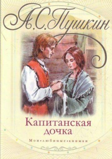 sochinenie Otnosheniya Grineva i Shvabrina