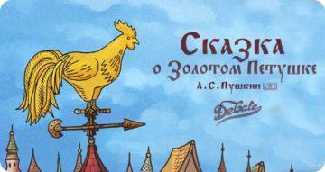 Сочинение любимая сказка Пушкина