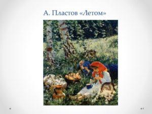 """Sochinenie Kartina A. Plastova """"Letom"""""""