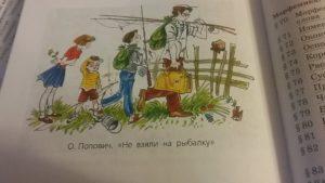 sochinenie po risunku O. V. Popovicha «Ne vzyali na rybalku»