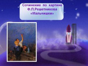 Сочинение Ф. П. Решетников Мальчишки