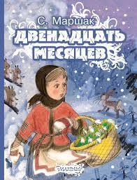Сочинение по сказке С.Я. Маршака «12 месяцев»