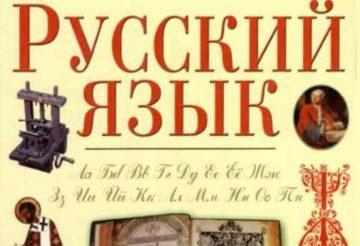 Сочинение на тему русский язык 6 класс