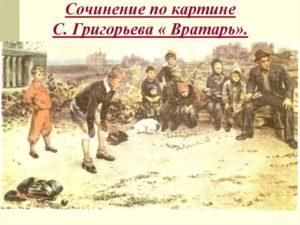 Сочинение Григорьев Вратарь